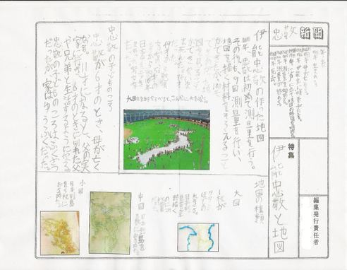 Inoukeisai_2
