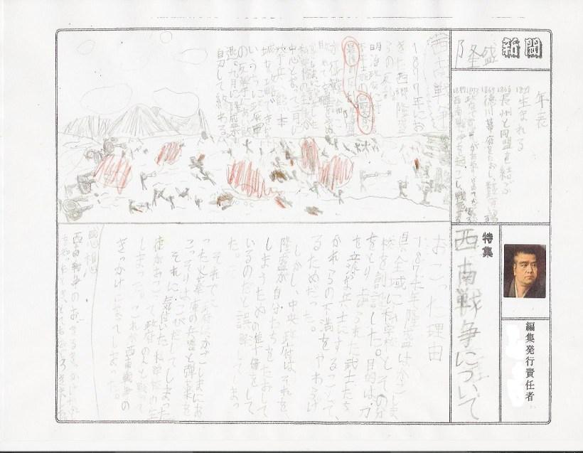 Takamorisinbun_2