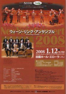 Wienna2008