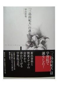 Mishimatanjo
