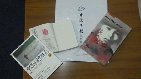 Yamaguchichuuyabooks