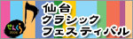 Banner_sencla1